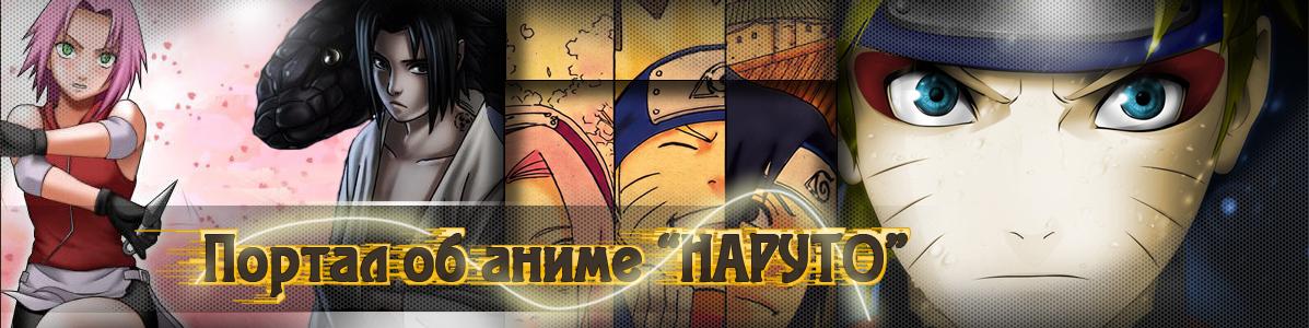 Наруто Все Сезоны На Русском